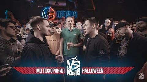 МЦ Похоронил vs Halloween (Комплиментарный баттл, Versus Battle)