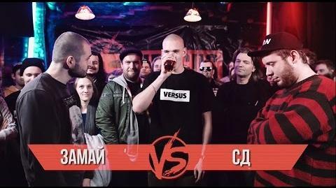 Замай vs СД (Versus Battle)
