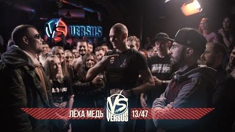 Леха Медь vs 13 47 (Versus Battle)
