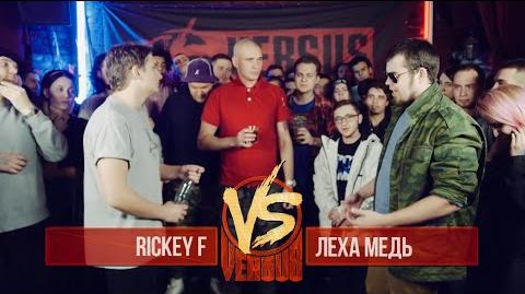 Rickey F vs Леха Медь (Round 2, Versus Fresh Blood)