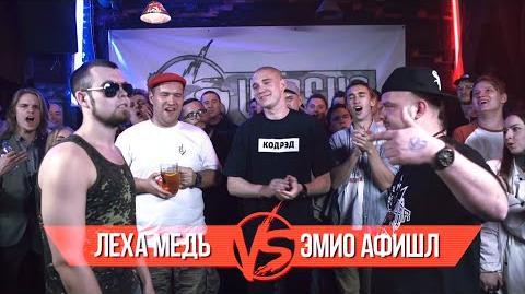 Леха Медь vs Эмио Афишл (Versus Battle)