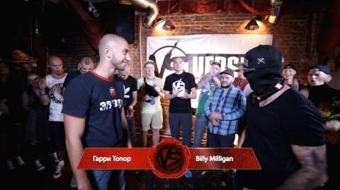 Гарри Топор vs Billy Milligan (Versus Battle)