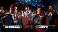 Сын Проститутки vs Palmdropov (ТОП 16, Versus Playoff)