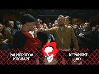 Palmdropov & Коснарт vs Керамбит & АО (ТОП 8, Versus Team+Up)