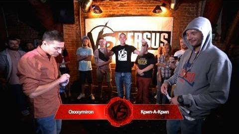 Oxxxymiron vs Крип-А-Крип (Versus Battle)