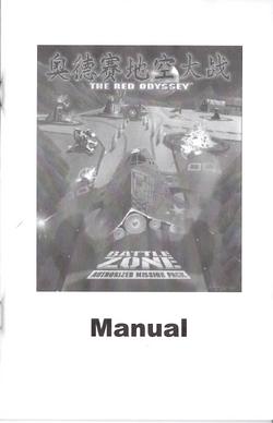 Bz tro manual.png
