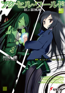 Accel World Volume 02 Cover