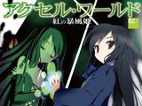 Accel World Light Novel Volume 02
