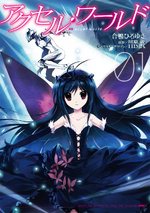 Accel World Manga - Volume 1 Cover.png
