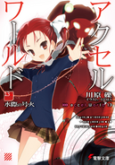 Accel World Volume 13 Cover