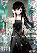 Accel World Volume 08 Cover