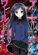 Accel World Volume 12 Cover