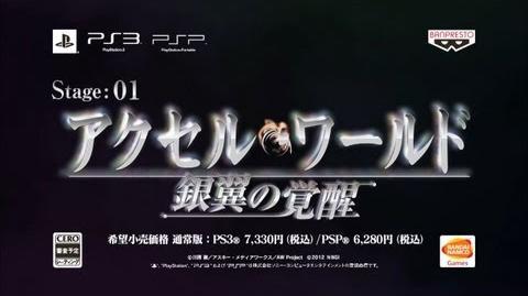 アクセル・ワールド -銀翼の覚醒- ティザーPV