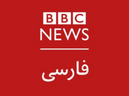 BBC News Persian