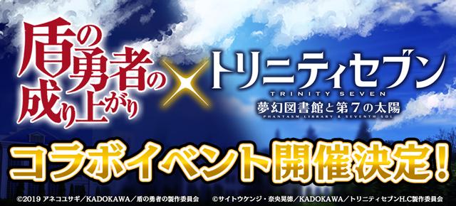ゲーム『トリニティセブン -夢幻図書館と第7の太陽-』 on Twitter