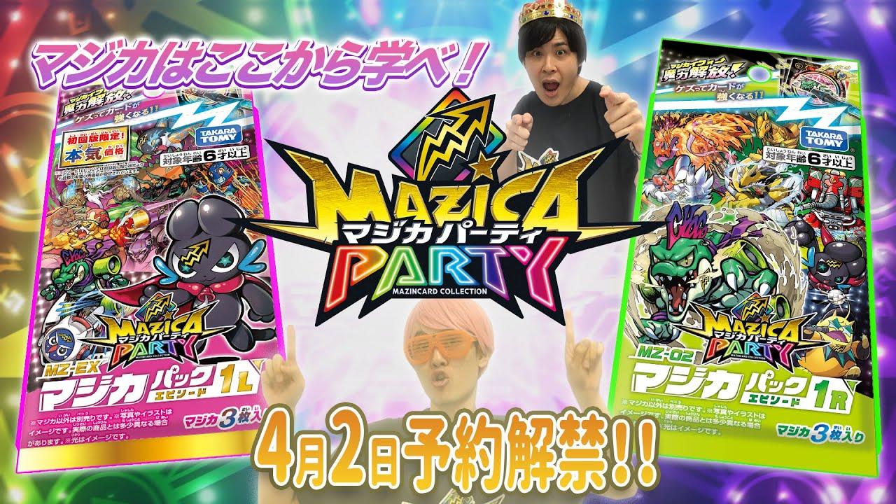 【マジカパーティ】マジカはここから学べ!マジカの魅力大紹介!!【マジカチャンネル】