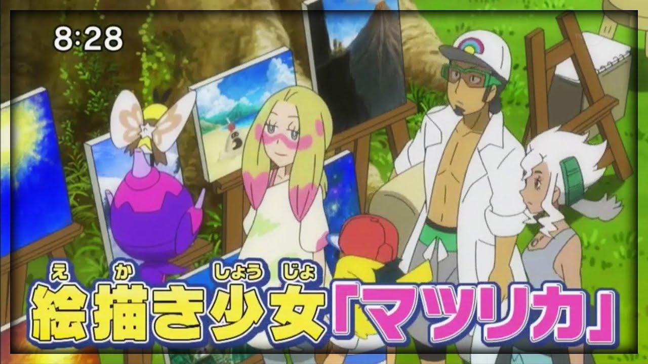 Pokemon mina anime