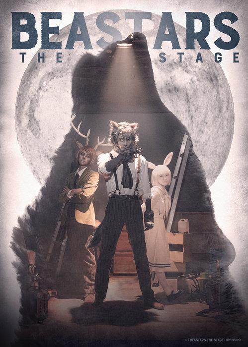Beastars The Stage