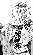 Tatuaje de Free (Manga)