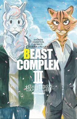 Beast Complex III (Portada).jpg