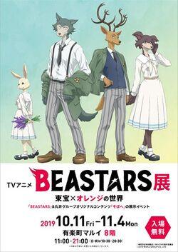 Beastars Anime (Póster) 03.jpg