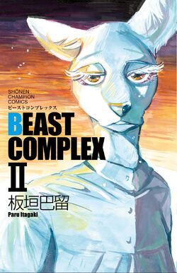Beast Complex II (Portada).jpg