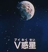 Planet Victory