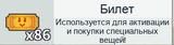 Билет на русском в инвентаре 2