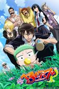 Beelzebub Anime.png