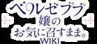Beelzebub-jou no Okinimesu mama Wiki