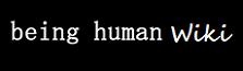 Being Human BBC Wiki