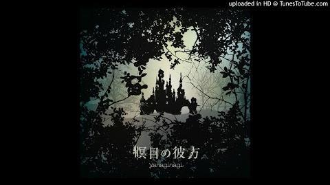 Nagi Yanagi - Meimoku No Kanata (Japanese Full Version)