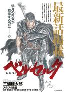 Manga E364 Colored Artwork