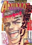 Young Animal No. 1 (1993)