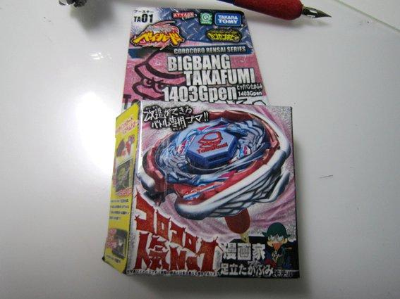 Big Bang Takafumi 1403Gpen