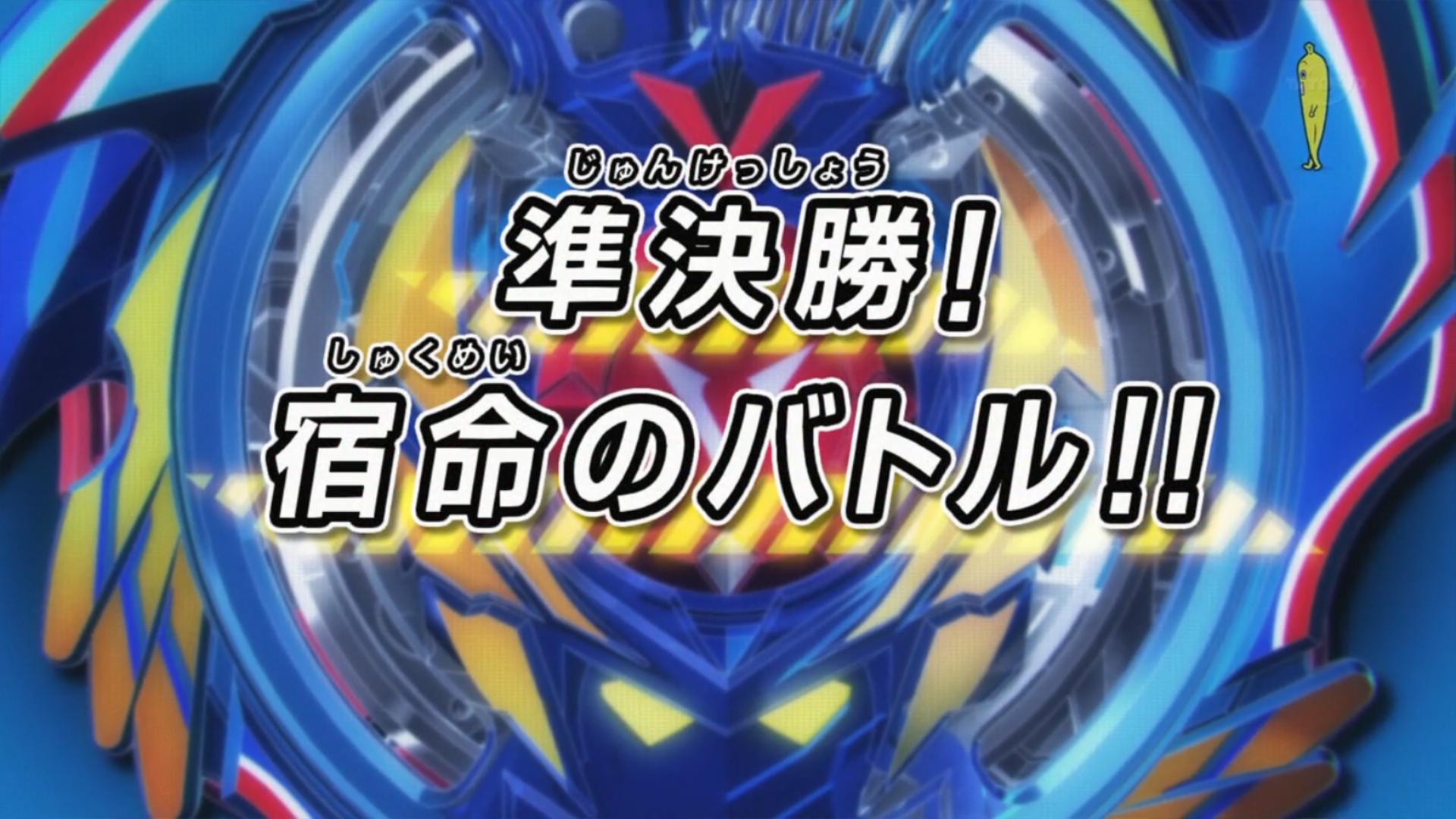 Beyblade Burst Evolution - Episode 49