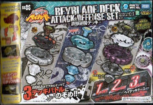 Beyblade Deck Set: Attack & Defense