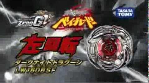 Metal_Fight_Beyblade_Zero-G_-_Dark_Knight_Dragooon_LW160BSF_TV_Spot