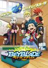 Beyblade Burst - Season 1 Japanese Poster