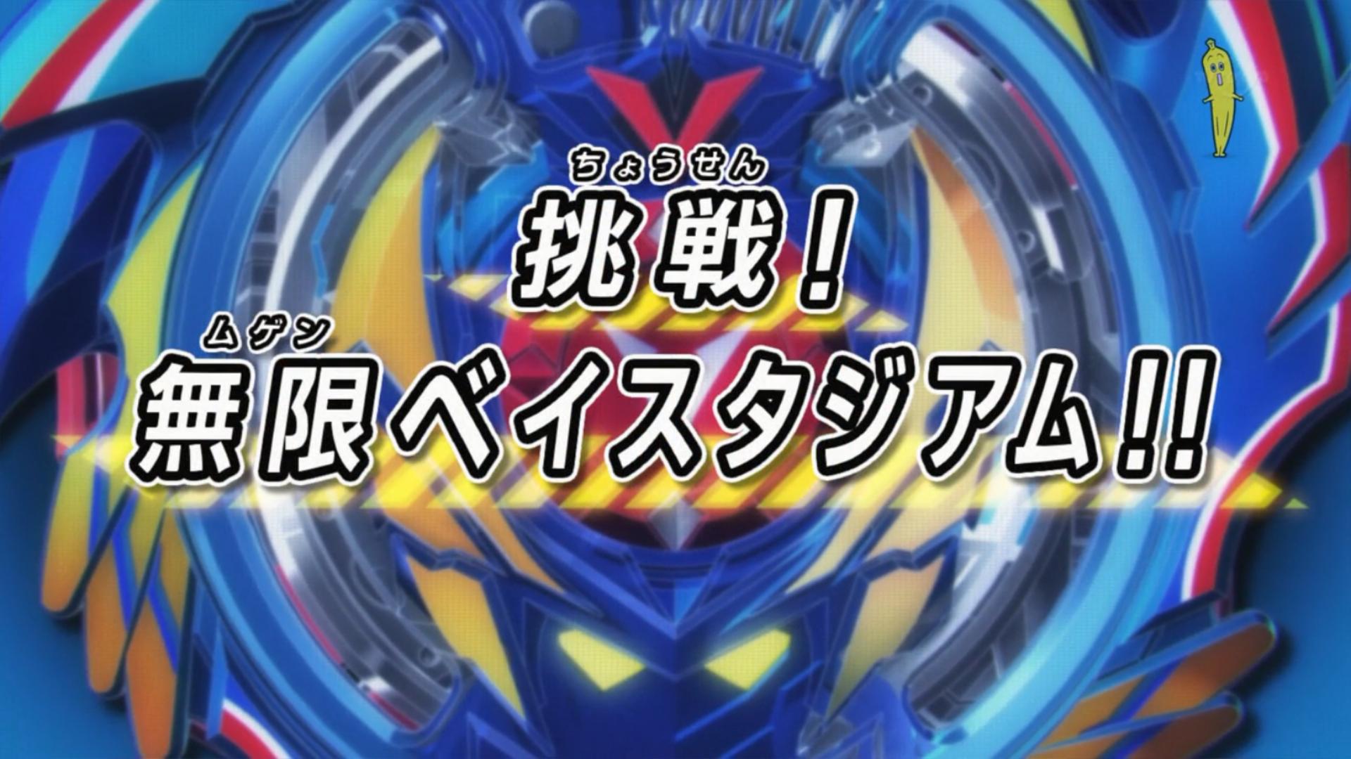 Beyblade Burst Evolution - Episode 23