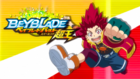 Beyblade Burst Superking Japanese Eyecatcher