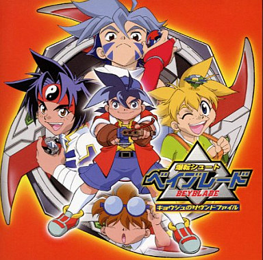 Bakuten Shoot Beyblade Original Soundtrack - Kyoujyu's Sound File 1