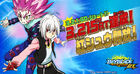 Beyblade Burst Superking - Shu and Lean Campaign Reveal