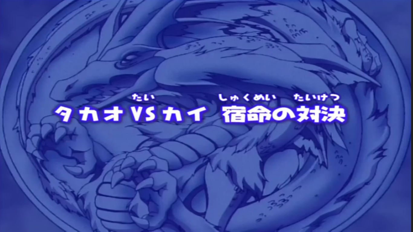 Beyblade - Episode 07