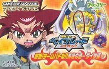 Bakuten-shoot-beyblade-2002-team-battle-Bakuten Shoot Beyblade 2002 - Fierce Battle! Team Battle!!-hen-j-gba.jpg