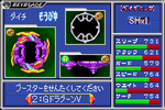 Bey, 2002 Gaia Strata Dragoon V stats & parts