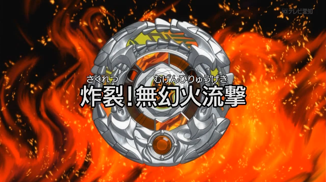 Beyblade: Shogun Steel - Episode 12