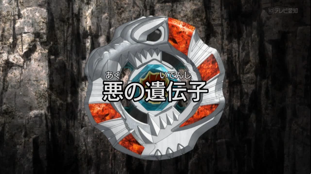 Beyblade: Shogun Steel - Episode 27