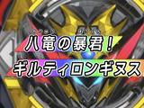 Beyblade Burst QuadDrive - Episode 13