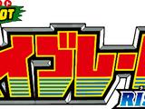 Bakuten Shoot Beyblade: Rising